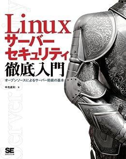[中島能和]のLinuxサーバーセキュリティ徹底入門