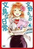 文野さんの文具な日常 ④ (ゼノンコミックス)