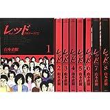 レッド (山本直樹) コミック 全8巻完結セット (KC DX)