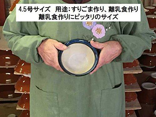 元重製陶所『シリコン付カラーすり鉢4.5号』