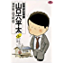 総務部総務課 山口六平太(5) (ビッグコミックス)