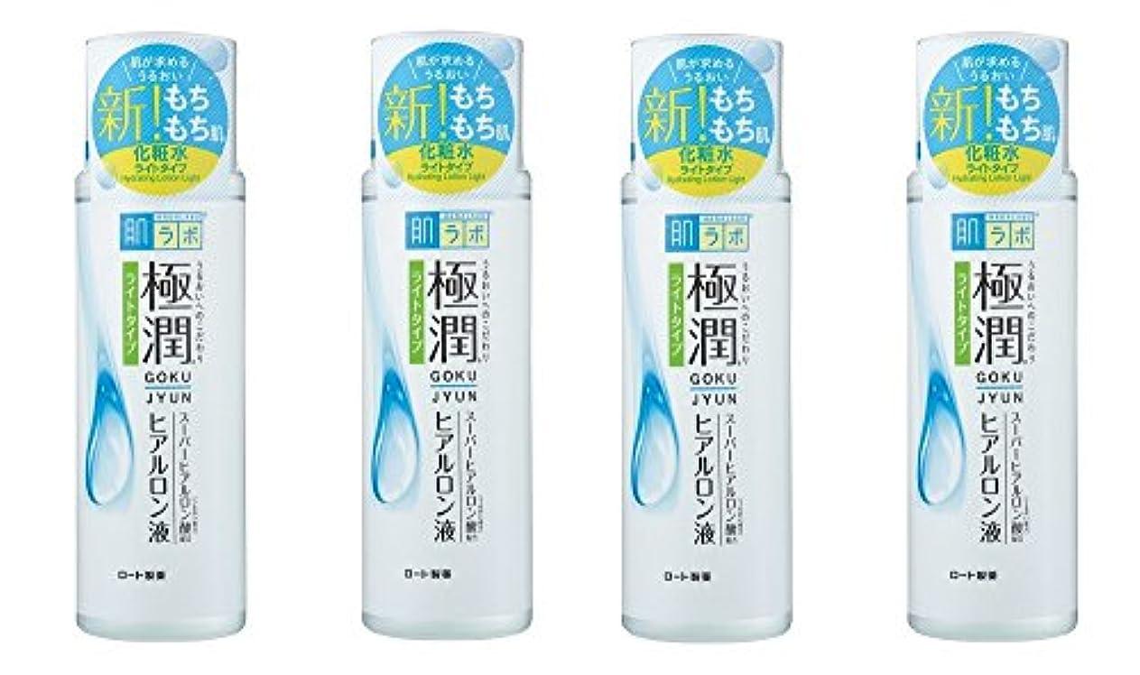 【まとめ買い】肌ラボ 極潤ヒアルロン液 ライトタイプ 170ml×4個