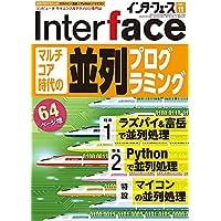 Interface(インターフェース) 2021年 11月号