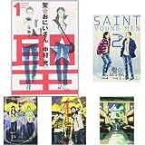聖☆おにいさん 1-17巻 新品セット