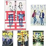 聖☆おにいさん 1-17巻 新品セット (クーポン「BOOKSET」入力で+3%ポイント)