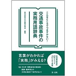 こんなところでつまずかない! 交通事故事件の実務用語辞典