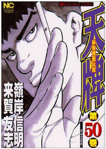 天牌 50—麻雀飛龍伝説 (ニチブンコミックス)