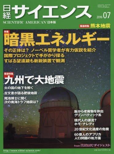 日経サイエンス2016年7月号の詳細を見る