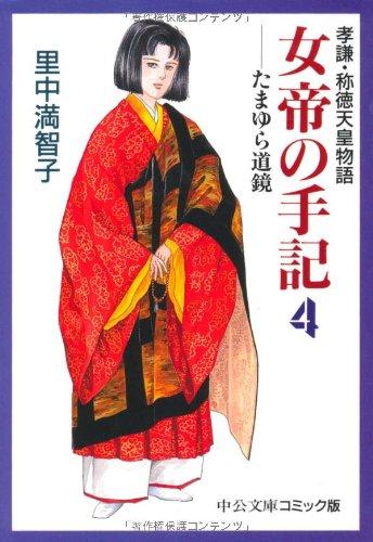 女帝の手記―孝謙・称徳天皇物語 (4) (中公文庫―コミック版)