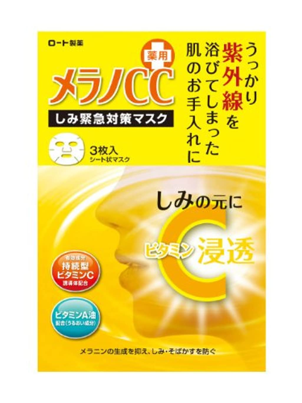発音するスクラブ色メラノCC 薬用しみ緊急対策マスク 20mL×3枚