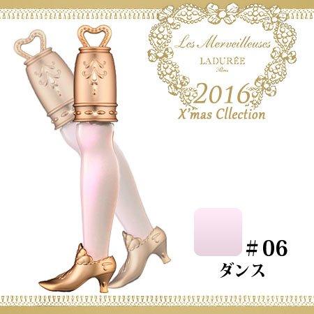 レ・メルヴェイユーズ ラデュレ ハイヒール リップグロス #06 ダンス -LADUREE-