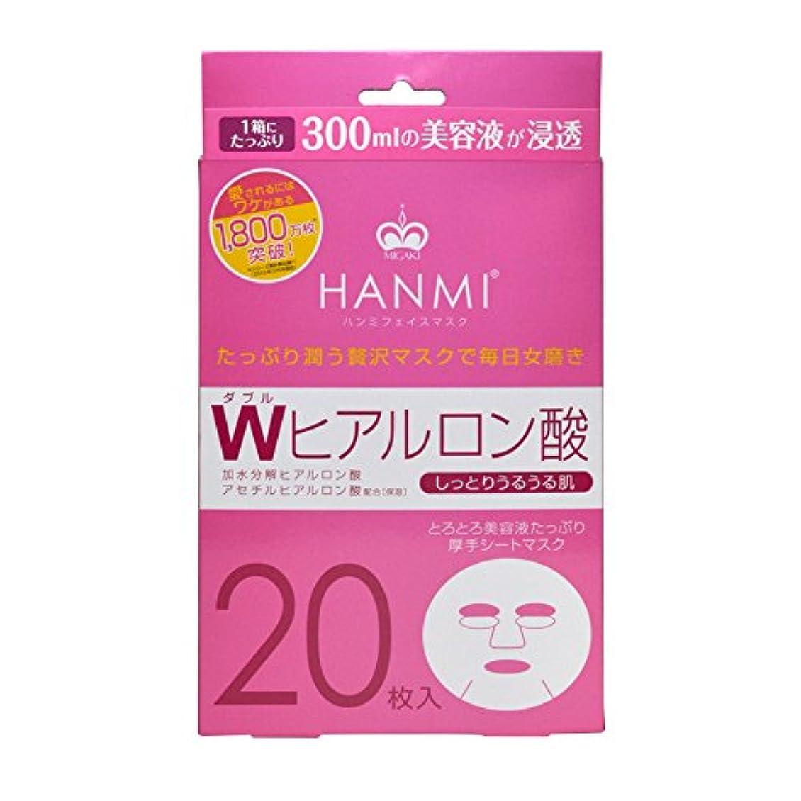 オールアジテーションバイオレットMIGAKI ハンミフェイスマスク プラス Wヒアルロン酸 20枚入り