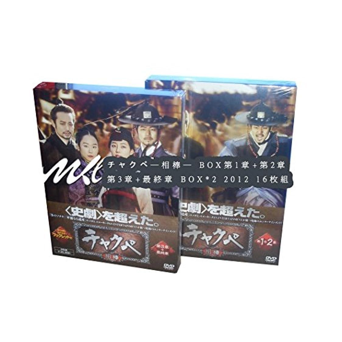 苦しむ栄養製造チャクペ―相棒― BOX第1章+第2章+第3章+最終章 BOX*2 2012
