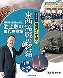 平成編1昭和から平成へ 東西冷戦の終結