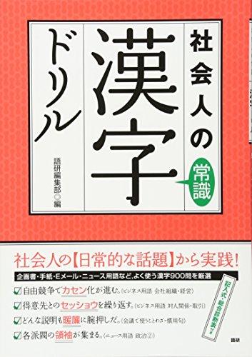 ビジネス用の漢字ドリル