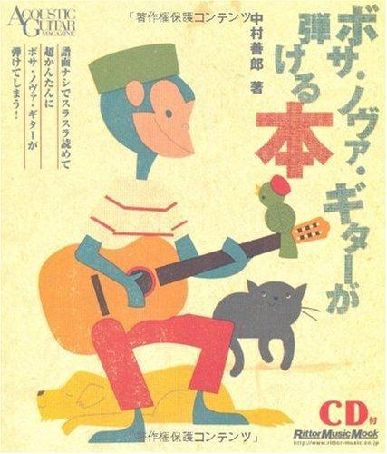 ボサノヴァギターが弾ける本 CD付 (リットーミュージック・ムック)の詳細を見る