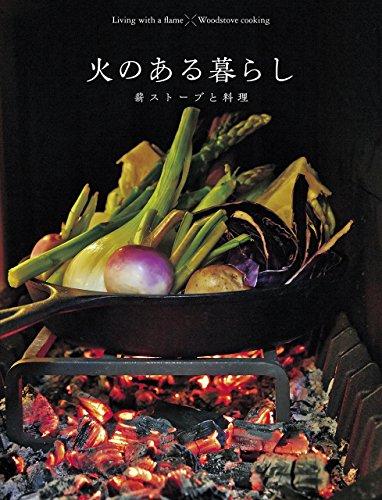 火のある暮らし―薪ストーブと料理 (CHIKYU-MARU ...