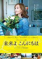 未来よこんにちは [Blu-ray]