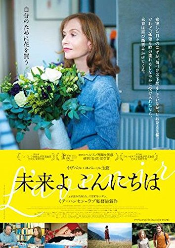 [画像:未来よこんにちは [Blu-ray]]