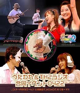 「うたわれ&TH2ラジオ合同イベント0422 リスナーのみなさ~ん!!公開録音でメロメロでありま~す!!」 [Blu-ray]