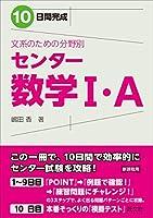 10日間完成 文系のための分野別センター数学Ⅰ・A