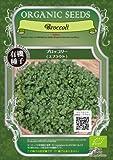 グリーンフィールド スプラウト有機種子 ブロッコリー <スプラウト> [小袋] A014 -