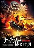ナチスが最も恐れた男 [DVD]