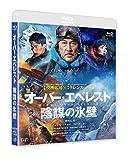 【Amazon.co.jp限定】オーバー・エベレスト 陰謀の氷壁[Blu-ray](非売品プレス付き)