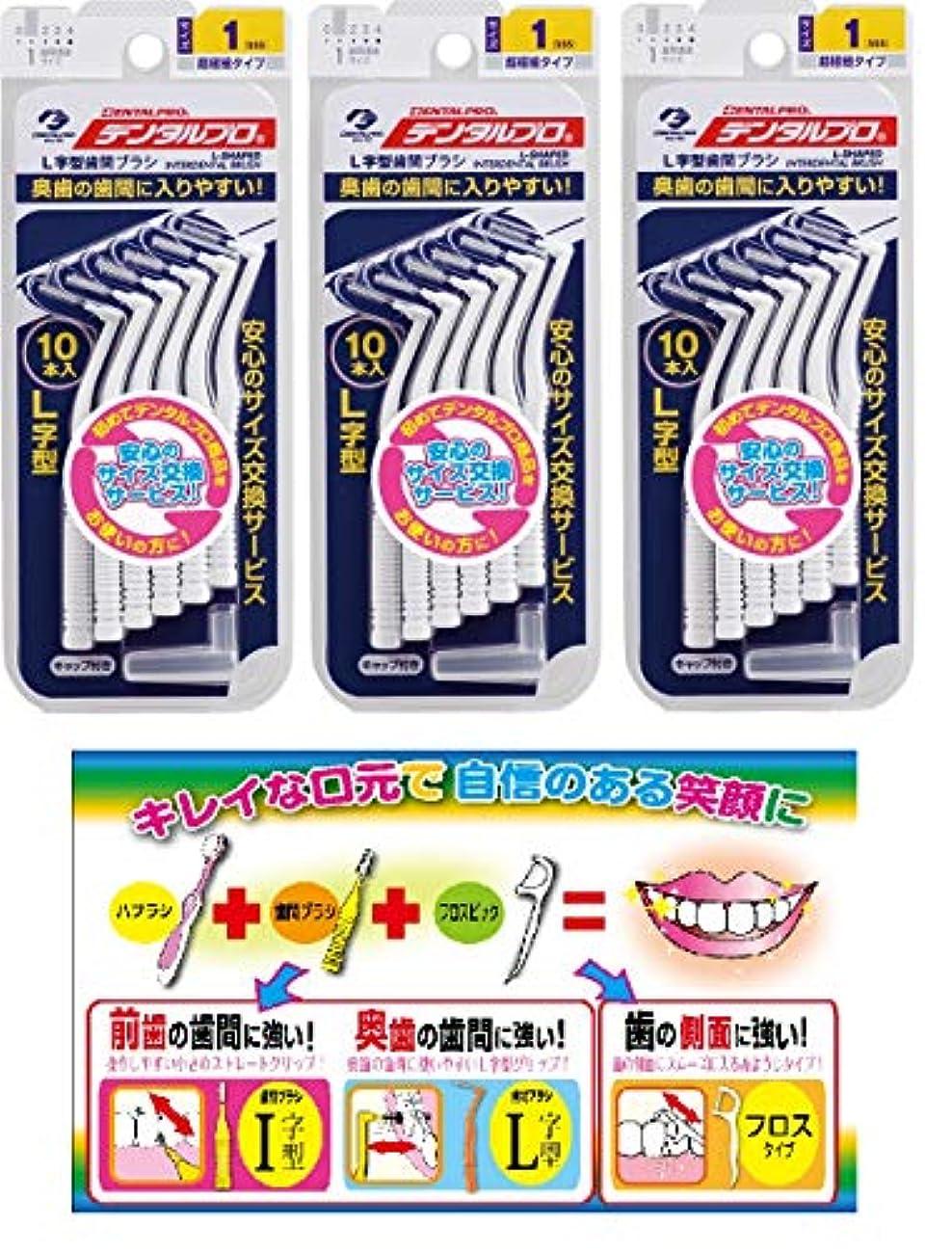 【Amazon.co.jp限定】DP歯間ブラシL字型10本入サイズ1 3P+リーフレット