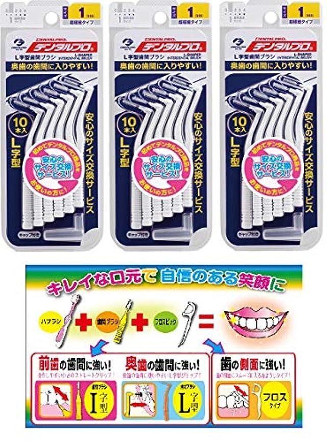 トラフィックシフト一目【Amazon.co.jp限定】DP歯間ブラシL字型10本入サイズ1 3P+リーフレット