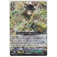 カードファイト!! ヴァンガード 柊の銃士 エルヴィーラ/ファイターズコレクション2014/FC02-027/シングルカード