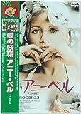 愛の妖精 アニー・ベル [DVD]