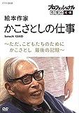 プロフェッショナル 仕事の流儀絵本作家・かこさとしの仕事ただ、こどもたちのために かこさとし 最後の記録 [DVD]