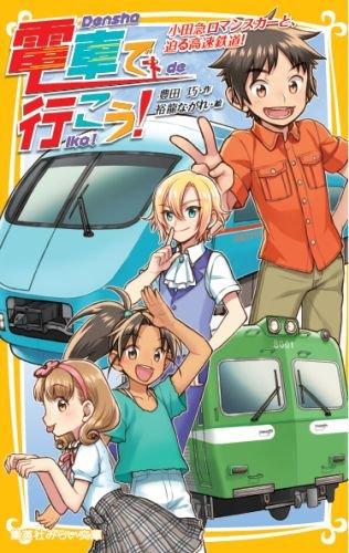 電車で行こう!  小田急ロマンスカーと、迫る高速鉄道! (集英社みらい文庫)