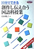 10分でできる創作し伝え合う国語科授業 (ネットワーク双書)