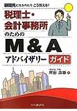 税理士・会計事務所のためのM&Aアドバイザリーガイド―顧問先にきかれたらこう答える!