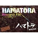 ハマトラ ハマトラ極秘調査ファイル (イベント限定パンフレット)