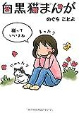 白黒猫まんが / のぐち ことよ のシリーズ情報を見る