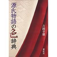 源氏物語の色辞典 (染司よしおか日本の伝統色)