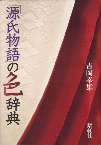 源氏物語の色辞典 (染司よしおか日本の伝統色)の詳細を見る