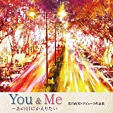 You&Me~あの日にかえりたい 荒井由実トリビュート作品集