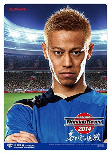 ワールドサッカー ウイニングイレブン 2014 蒼き侍の挑戦...