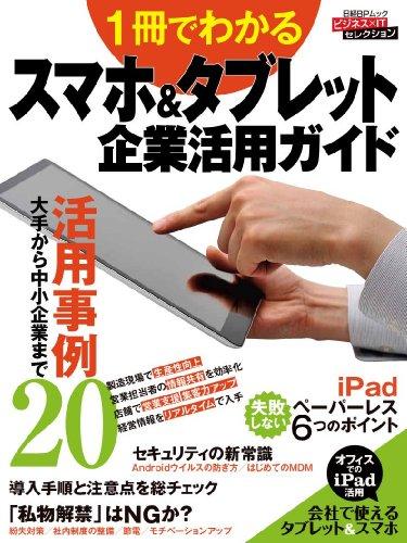 1冊でわかる スマホ&タブレット企業活用ガイド (日経BPムック)