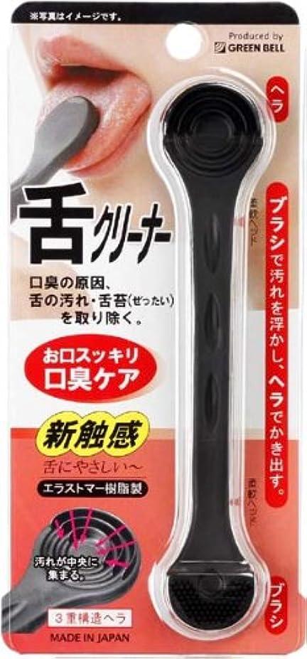 ばかげているビット反映する舌クリーナー ブラシ&ヘラタイプ(ブラック) G-2180
