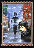 死びとの恋わずらい (眠れぬ夜の奇妙な話コミックス)