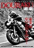 道楽 2018年2月号 (vol.21)