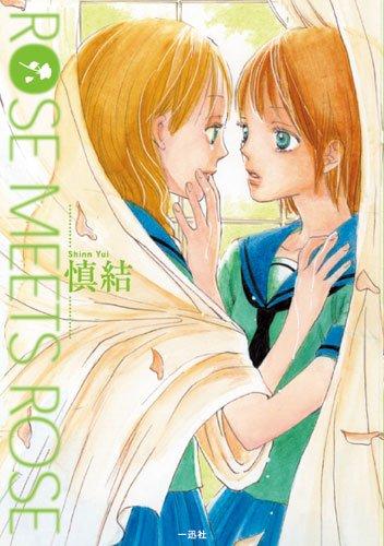 ROSE MEETS ROSE (IDコミックス 百合姫コミックス)の詳細を見る