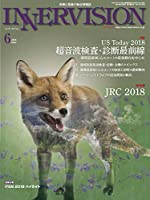 月刊インナービジョン2018年6月号Vol.33, No.6─特集:US Today 2018 超音波検査・診断最前線;循環器領域(心エコー)の最新動向を中心に