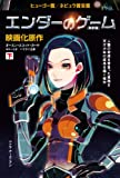 エンダーのゲーム〔新訳版〕(下) (ハヤカワ文庫SF) 画像