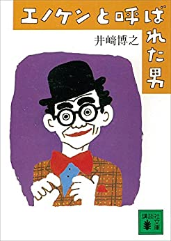 [井崎博之]のエノケンと呼ばれた男 (講談社文庫)
